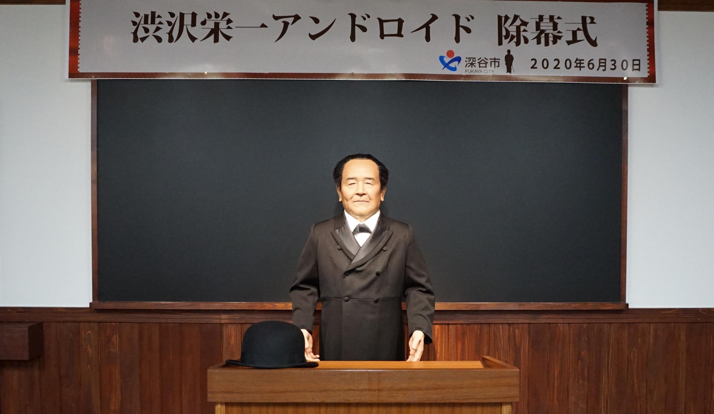 渋沢栄一アンドロイド(立位)除幕式開催